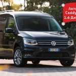 Авто тижня Volkswagen Caddy