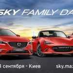 «НИКО Истлайн Мегаполис» приглашает на Mazda Sky Family Day