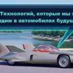 Десять наименее востребованных функций в автомобилях будущего