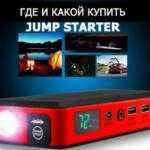 Покупаем Jump Starter — портативные универсальные пуско-зарядные устройства, внешние аккумуляторы для автомобилей