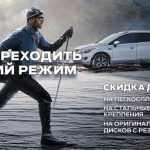«НИКО Форвард Мегаполис» предлагает перейти на зимний режим
