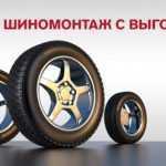 Шиномонтаж с выгодами в «АвтоАльянс Киев»!