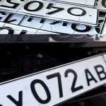 Новые номерные знаки для автомобилей и мотоциклов, уже скоро
