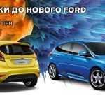 В «НИКО Форвард Мегаполис» подарки до 25 000 грн. к каждому автомобилю Ford в ноябре