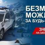 В «НИКО Диамант» сезонная сервисная кампания Mitsubishi