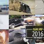 Топ 10 самых интересных видео за 2016 год на 1GAI.RU