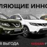 Успей приобрести Nissan с выгодой до 116 100 грн. в «АвтоАльянс Киев»