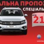VW Tiguan за $21 630