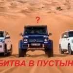 Смотрите битву Toyota Land Cruiser 200 против Mercedes G500 4×4² и Nissan Patrol