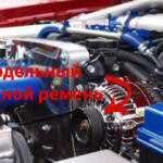 Будет ли работать на автомобиле сделанный самостоятельно приводной ремень?