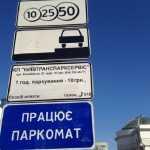 Законопроект о реформе сферы паркования транспорта одобрен комитетом Рады