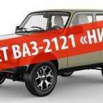 Lada 4×4: Культ Российской Нивы
