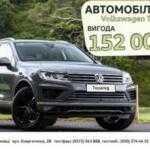 Авто тижня — Volkswagen Touareg в комплектації Premium Life