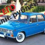 Продаются Жигули 1979 года выпуска стоимостью 3,5 млн рублей