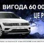 Вигода на Volkswagen Tiguan 60 000 грн.? Це реально!