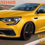 Четыре поколения Рено Меган: история хэтчбека Renault