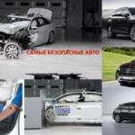 Автомобили с самым маленьким риском смертельных аварий