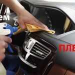 Как избавиться от плесени в машине