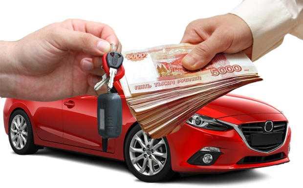 Деньги под залог автомобиля