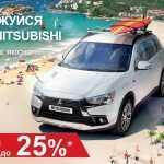 В «НИКО Диамант» специальное летнее предложение на запчасти для Mitsubishi