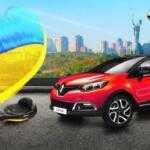 Выигрывайте с «НИКО Прайм Мегаполис» подарок от Renault ко дню Независимости Украины