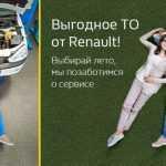 В «НИКО Прайм Мегаполис» действует летнее ТО на Renault со скидкой