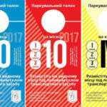 В Киеве вводят новую форму парковочных талонов