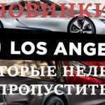 Все самые интересные новинки на автосалоне в Лос-Анжелесе