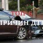 Топ-6 самых распространённых сценариев автомобильной аварии