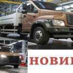 Две новинки начали сходить с конвейера Горьковского автозавода
