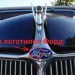 Почему на логотипе старых моделей марки Ford изображались три льва