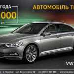 Автомобіль тижня — тільки 7 днів VW Passat за акційною ціною і додатковою гарячою пропозицією