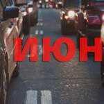 Какие законы, вступающие в силу в июне, затрагивают автомобилистов?